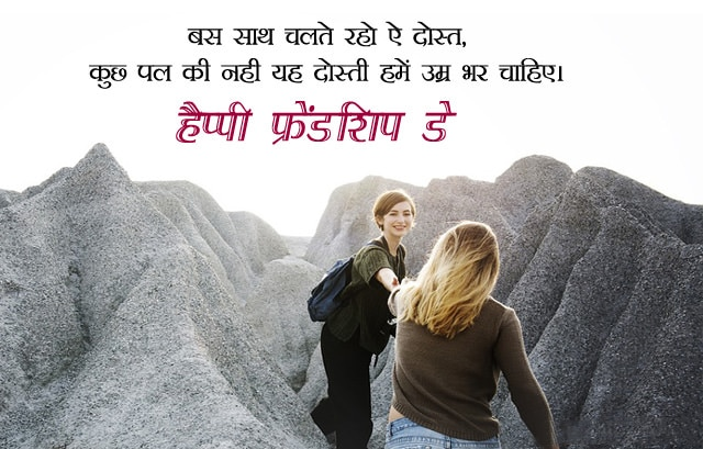 best friends shayari, shayari on friends, best friendship shayari, friend shayari in hindi