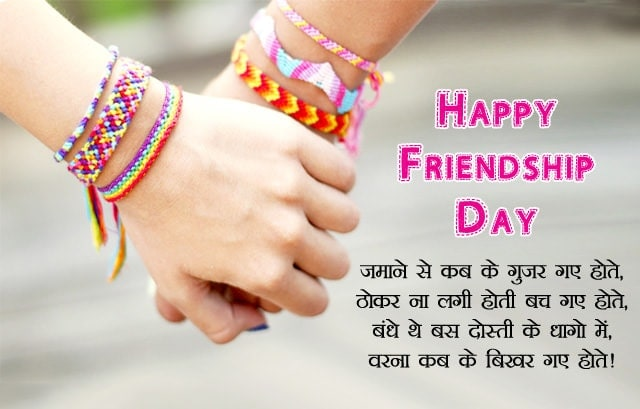 Happy Friendship Day Shayari, Friendship Day Status For Friends