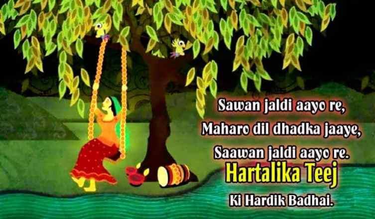 Happy Hartalika teej, Hartalika Teej Shayari SMS in Hindi, status for teej festival in hindi, Images for teej status