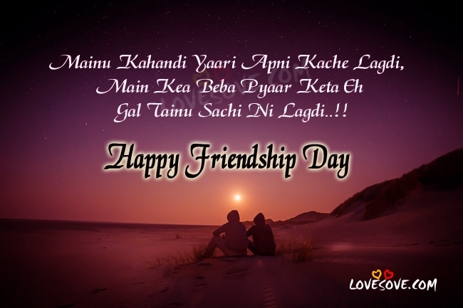 saheliyan quotes in punjabi, friendship in punjabi, friendship quotes in punjabi for facebook, friendship quotes in punjabi in english font