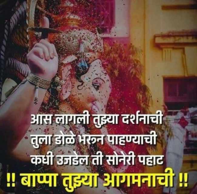 happy sankashti chaturthi status, Best Ganesh Chaturthi Messages, Ganesh Chaturthi Status in Marathi Language, Images for ganesh chaturthi status in marathi