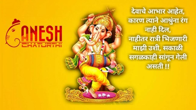 Ganesh Chaturthi Status in Marathi Language, sankashti chaturthi sms marathi, ganpati marathi quotes