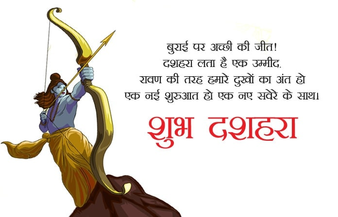 Happy Dussehra Status in Hindi, Dussehra Wishes And Messages