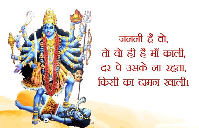 Happy Latest Kali Puja HD Images, Kali Puja Wallpaper, Kali Puja Photo & Picture, Hindi Latest Happy Kali Puja Facebook Cover Wishes, Latest Top Kali Puja Picture For family