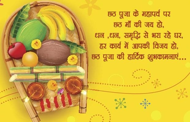 happy chhath puja image full hd, chhath puja shayari image, Images for chhath puja wishes in hindi, Chhath puja 2019 wishes whatsapp status, Chhath Puja Wishes in Hindi, Happy Chhath Puja 2019 Wishes Messages, chhath puja 2019 wishes in hindi facebook, chhath puja 2019