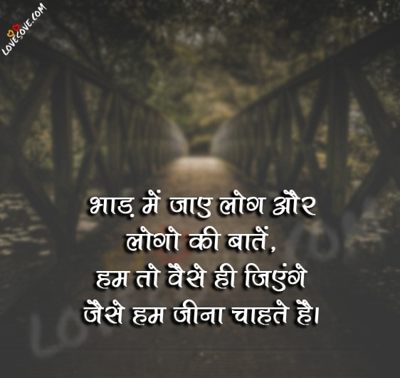 एटीट्यूड शायरी हिंदी मे, एटीट्यूड शायरी फेसबुक, स्टाइल और एटीट्यूड शायरी, Attitude Shayari In Hindi WhatsApp Facebook-Instagram, 2 Line Attitude Shayari