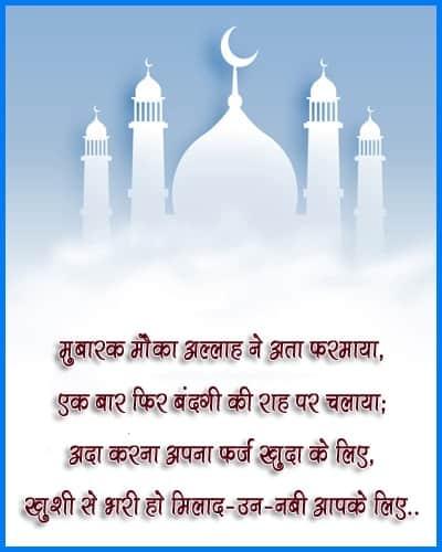 happy eid mubarak shayari, eid hindi sms, Eid mubarak image, eid mubarak quotes in english, eid Mubarak shayari, Eid Mubarak shayari, eid mubarak shayari 2019, Eid Mubarak status, eid mubarak two lines status, Eid-e-Milad 2019 Mubarak Status, Best Eid E Milad Wishes Pictures, Eid-e-Milad 2019 Wishes, Eid-E-Milad-Un-Nabi Mubarak 2019, eid milad mubarak images