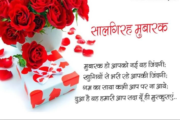 marriage anniversary images in hindi, happy anniversary sms in hindi, 25 marriage anniversary shayari in hindi, anniversary shayari for parents in hindi, happy marriage anniversary status in hindi, marriage anniversary wishes in hindi font, happy anniversary message in hindi, anniversary wishes in hindi 140, marriage anniversary, marriage anniversary wishes in hindi shayari, marriage anniversary quotes in hindi language, happy anniversary hindi status, anniversary msg in hindi, mom dad anniversary status in hindi, marriage anniversary status hindi, marriage anniversary message hindi, anniversary wishes for di and jiju in hindi, anniversary hindi status, happy anniversary msg in hindi