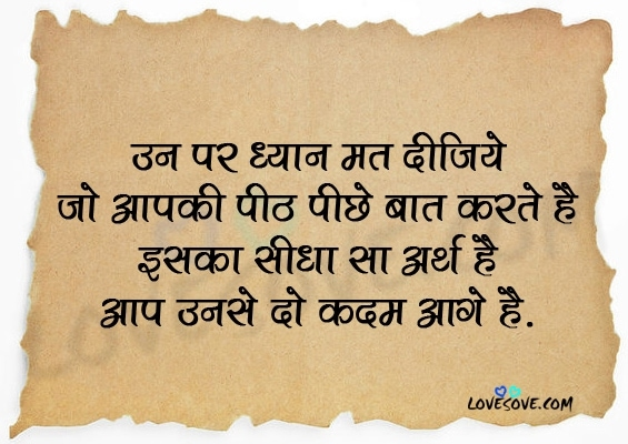 Short Inspirational Quotes, Inspiring Thoughts In Hindi, Inspirational Status Of The Day