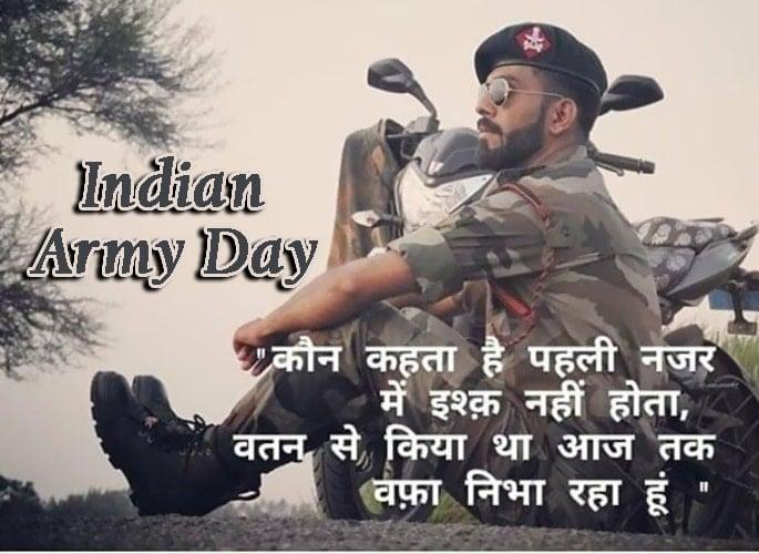 happy army day wishes 2020, सेना दिवस, भारतीय सेना दिवस 2020, भारतीय सेना दिवस की हार्दिक शुभकामनाएं, भारतीय थल सेना दिवस की हार्दिक शुभकामनाएं, भारतीय सेना दिवस फोटो, भारतीय सेना दिवस, इंडियन आर्मी फोटो डाउनलोड hd, इंडियन आर्मी वॉलपेपर, इंडियन आर्मी वॉलपेपर डाउनलोड, इंडियन आर्मी इमेज डाउनलोड, indian army photos hd wallpaper, indian army photos hd wallpaper download, थल सेना दिवस की हार्दिक शुभकामनाएं