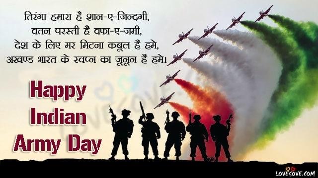 Happy Indian Army Day Wishes, Indian Army Day Messages, happy army day wishes 2020, सेना दिवस, भारतीय सेना दिवस 2020, भारतीय सेना दिवस की हार्दिक शुभकामनाएं, भारतीय थल सेना दिवस की हार्दिक शुभकामनाएं, भारतीय सेना दिवस फोटो, भारतीय सेना दिवस, इंडियन आर्मी फोटो डाउनलोड hd, इंडियन आर्मी वॉलपेपर, इंडियन आर्मी वॉलपेपर डाउनलोड, इंडियन आर्मी इमेज डाउनलोड, indian army photos hd wallpaper, indian army photos hd wallpaper download, थल सेना दिवस की हार्दिक शुभकामनाएं, shayari on indian army, army best status, army shayari hindi, army status love, best army status in hindi, Indian army shayari, Army love status, army sayari, army status hindi attitude, attitude status army, Hindi Facebook status Army lover, indian army hindi shayari, Indian Army shayari