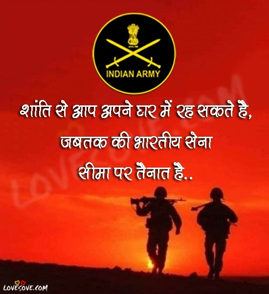 indian army day whatsapp dp hd, Happy Army Day 2020 Shayari, Happy Indian Army Day 2020 Wishes Images, Best Salute to the Indian Army, Indian Army Day Quotes in Hindi, Happy Army Day 2020 Shayari Status For Whatsapp, Best Indian Army Quotes, indian army quotes in hindi with images, indian army attitude status in hindi, quotes on soldiers bravery in hindi, indian army status in hindi, army day status, Army status in hindi, hindi army status, indian army status download, shayari on indian army, army best status, army shayari hindi, army status love, best army status in hindi, Indian army shayari, Army love status, army sayari, army status hindi attitude, attitude status army, Hindi Facebook status Army lover, indian army hindi shayari