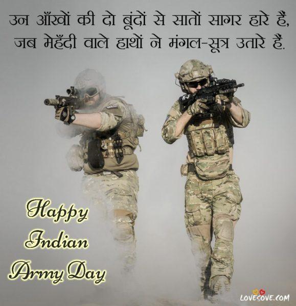 indian army hindi status, indian army whatsapp status, status army, indian army sad shayari in hindi, army whatsapp status, best army status, Army shayari, indian army love status, indian army best status, status for indian army, army status download, attitude army status, india army status, indian army attitude status in hindi, indian army quotes, indian army day whatsapp dp hd, Happy Army Day 2020 Shayari, Happy Indian Army Day 2020 Wishes Images, Best Salute to the Indian Army, Indian Army Day Quotes in Hindi, Happy Army Day 2020 Shayari Status For Whatsapp, Best Indian Army Quotes, indian army quotes in hindi with images
