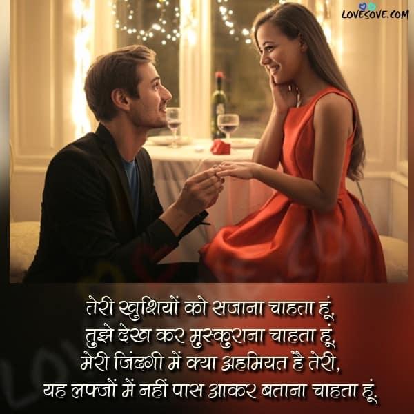 love quotes hindi, love shayari for girlfriend, love sms in hindi, love lines in hindi, love shayari in hindi for boyfriend, love quotes in hindi for her, dil love shayari, shayari love, two line love shayari, love shayri for gf, love shayari in hindi, sad love shayari with images, heart touching love shayari, hindi love quotes, 2 line love status