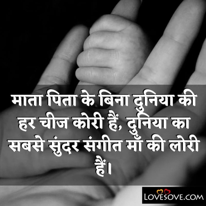 good lines for parents in hindi, beautiful lines for my parents, best lines for parents day, two lines shayari for parents, best lines for your parents, welcome lines for parents, best wishes lines for parents, 2 lines shayari for parents, heart touching lines for parents in english, wishing lines for parents, best lines for mom and dad, best quotes for mom and dad, best quote on mom and dad, best quote for mom and dad, best lines for mom in hindi, i love you mom and dad quotes, love you mom dad photo