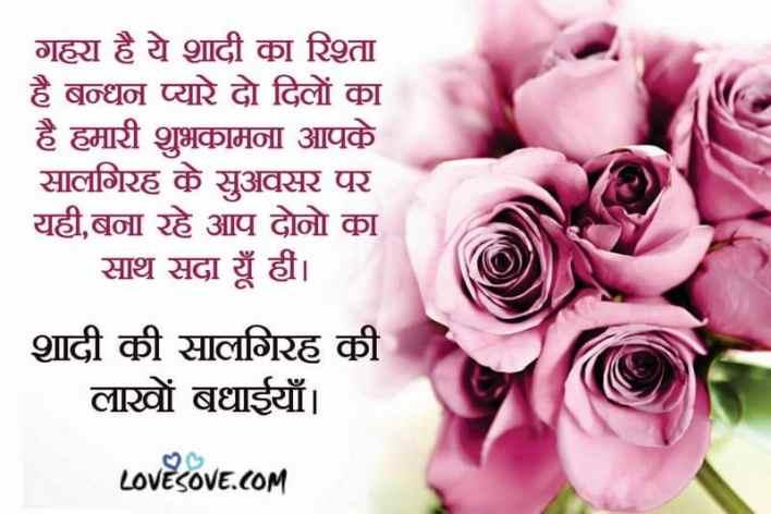 Happy Marriage Anniversary Wishes In Hindi, शादी की सालगिरह की शुभकामनायें, सालगिरह मुबारक इमेजेज, एनिवर्सरी विशेस इन हिंदी, Hindi Wishes For Wedding Anniversary