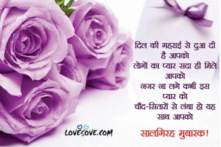 best wedding annivesary wishes for bhaiya bhabhi lovesove - scoailly keeda