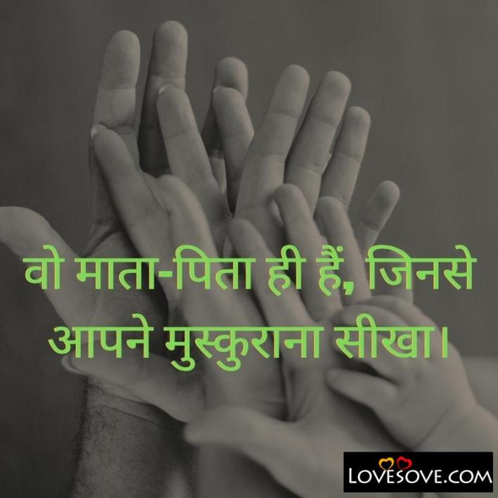pick up lines for parents, lines on parents in hindi, best lines for parents in hindi, beautiful lines for parents in hindi, best lines for parents in english, few lines for parents, sweet lines for parents, two lines for parents, lines on parents love, emotional lines for parents, some lines for parents, dedication lines for parents, lines on parents day