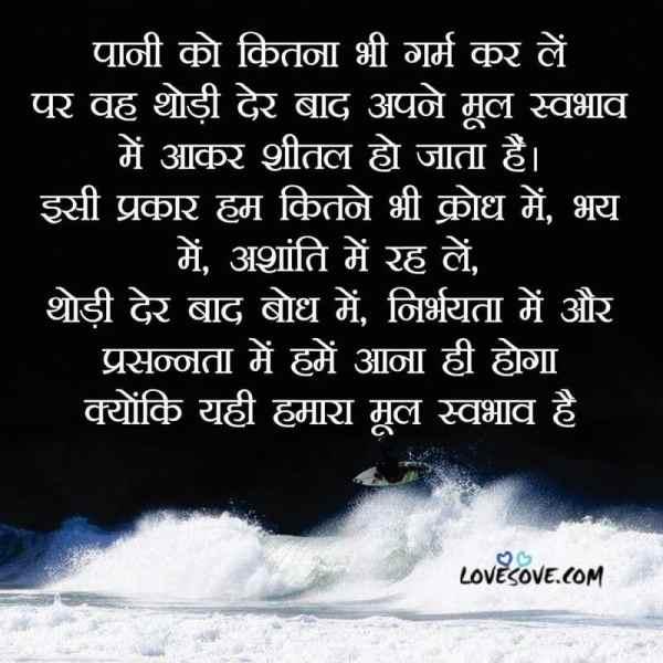 Short Inspirational Quotes, Inspiring Thoughts In Hindi, Inspiring Status Lines In Hindi