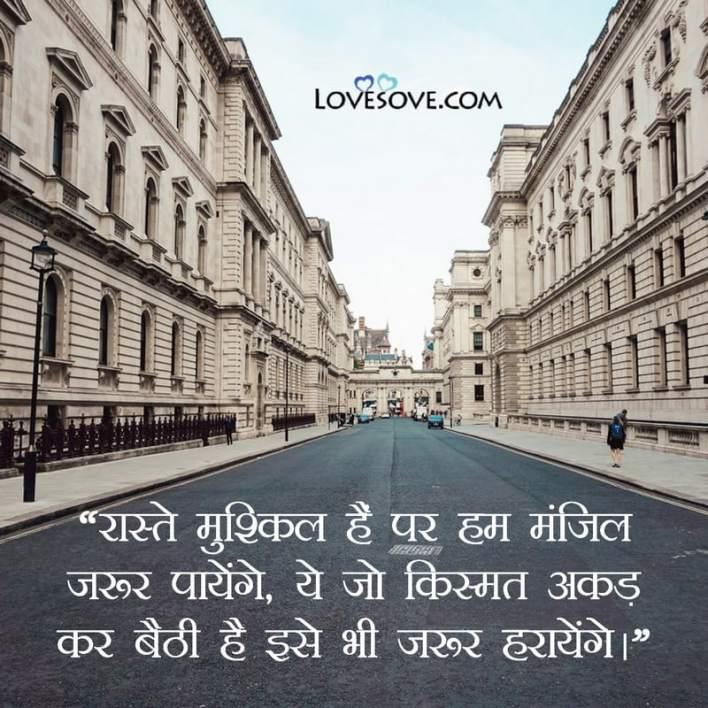 Attitude Hindi Shayari Status Image Lovesove - scoailly keeda