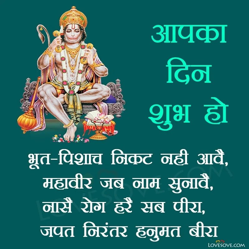हनुमान स्टेटस, hanuman status, Hanuman Ji Good Morning Status, Hanuman Ji Good Morning Images, Hanuman Ji Good Morning, Hanuman Ji Good Morning Message,