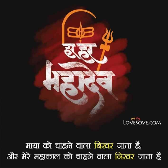 Bholenath Status Download, Bholenath Status Hindi Mai, Bholenath Status Latest, Bholenath Status New 2020, Bholenath Fadu Status