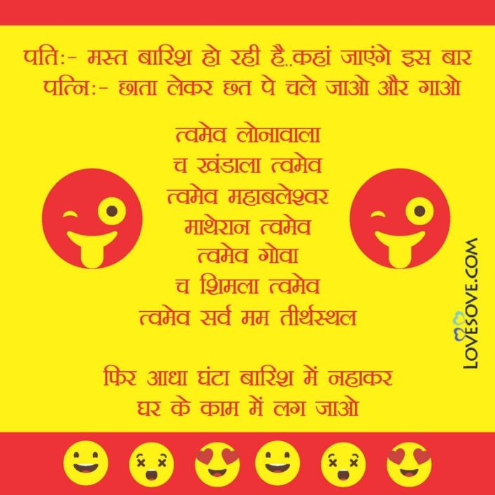 Funny lines in hindi images Lovesove - scoailly keeda