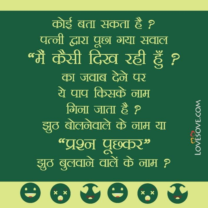 Funny quotes in hindi with pictures Lovesove - scoailly keeda
