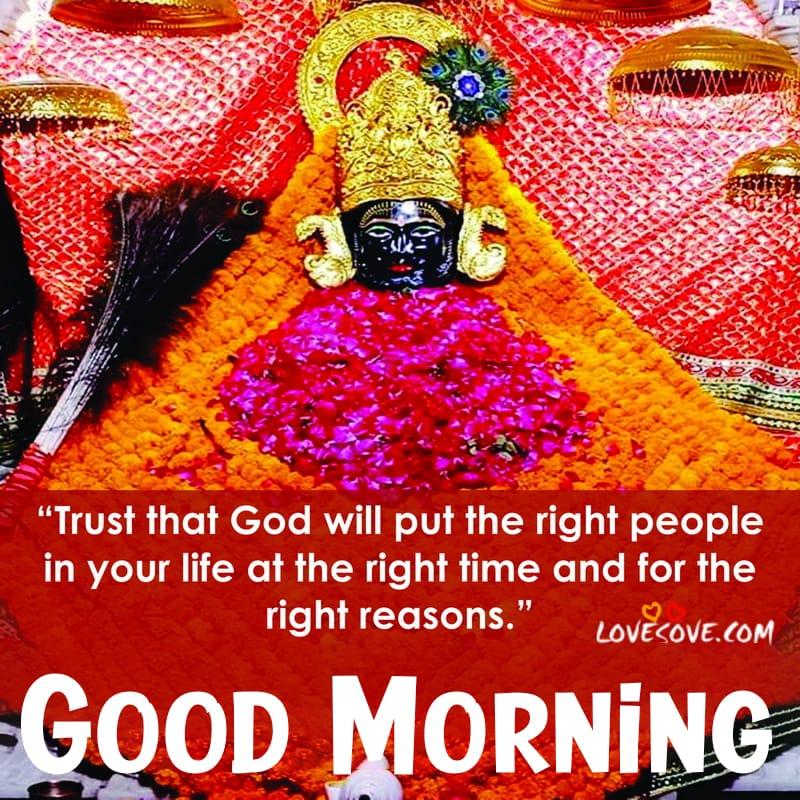 Khatu Shyam Ji Good Morning Wishes, Khatu Shyam Ji Good Morning Quotes In Hindi, Khatu Shyam Ji Good Morning Wallpaper, Khatu Shyam Ji Good Morning Pic, Khatu Shyam Ji Good Morning Suvichar