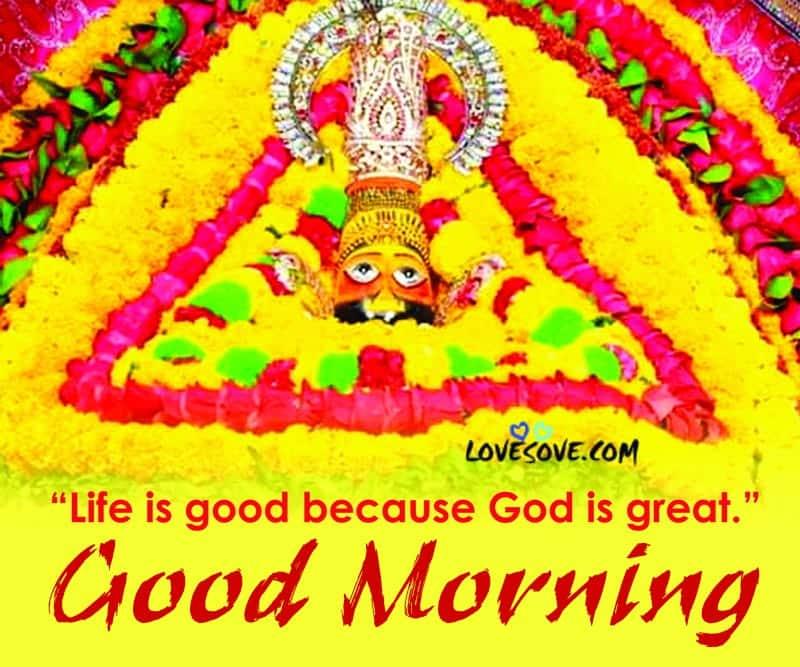 Khatu Shyam Ji Suprabhat Images, Khatu Shyam Ji Suprabhat Shayari, Khatu Shyam Ji Suprabhat Lines, Khatu Shyam Ji Suprabhat Thought,