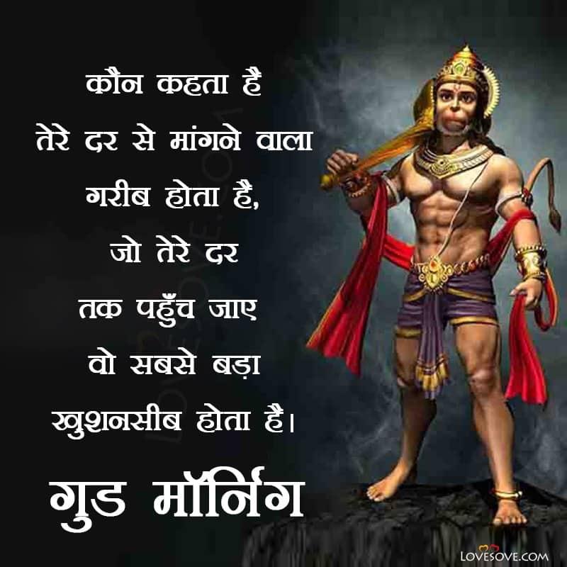 Hanuman Ji Good Morning Hd Images, Hanuman Ji Good Morning Msg, Hanuman Ji Good Morning Hd, Hanuman Ji Good Morning Wallpaper In Hindi, Hanuman Ji Good Morning Images Hd,