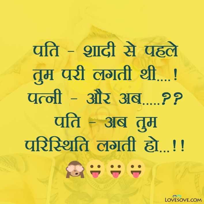 Pati Patni Jokes In Hindi Latest, Pati Patni Ladai Jokes, Pati Patni Jokes Images, Pati Patni Ka Jhagda Jokes, Pati Patni Jokes Question, Pati Patni Jokes Picture