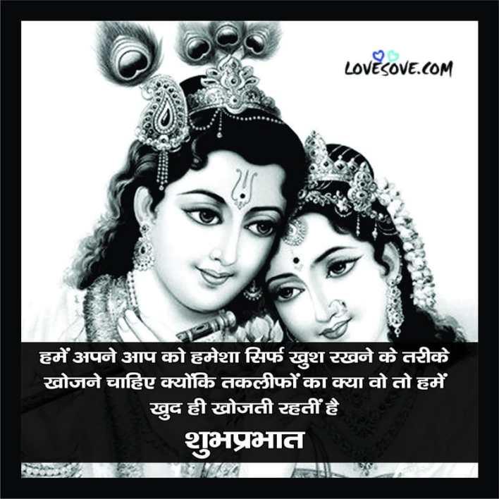Radhe Krishna Good Morning Love Shayari, Good Morning With Radha Krishna Shayari Image, Radha Krishna Good Morning Pic, Best Krishna Good Morning Images, Jai Shree Krishna Good Morning Message