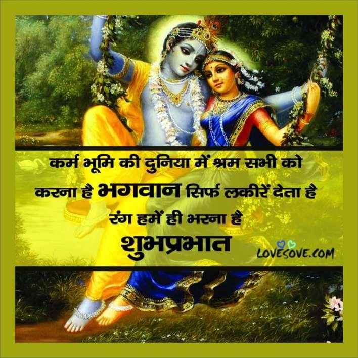 Radhe Krishna Good Morning Love Shayari Lovesove - scoailly keeda