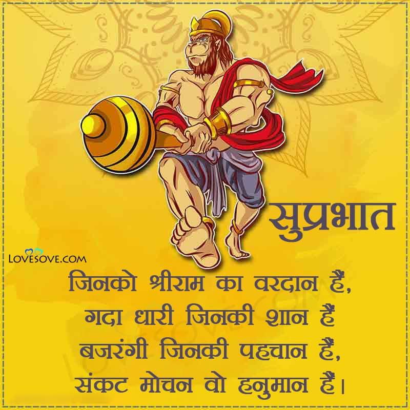 Hanuman Ji Suprabhat Shayari, Hanuman Ji Suprabhat Lines, Hanuman Ji Suprabhat Thought, हनुमान जी शुभ प्रभात स्टेटस,