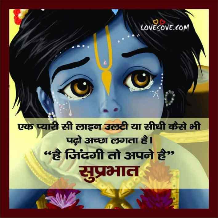कृष्ण शायरी इमेज Lovesove - scoailly keeda