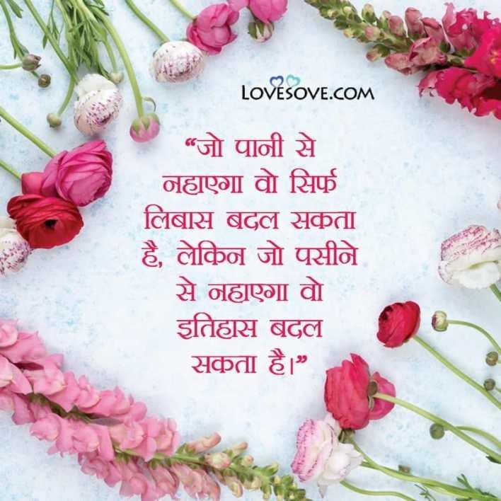 Aaj Ka Suvichar Anmol Vachan Lovesove - scoailly keeda
