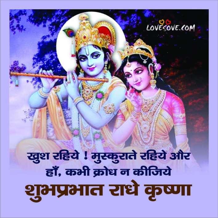 Radha Krishna Good Morning Pic Lovesove - scoailly keeda