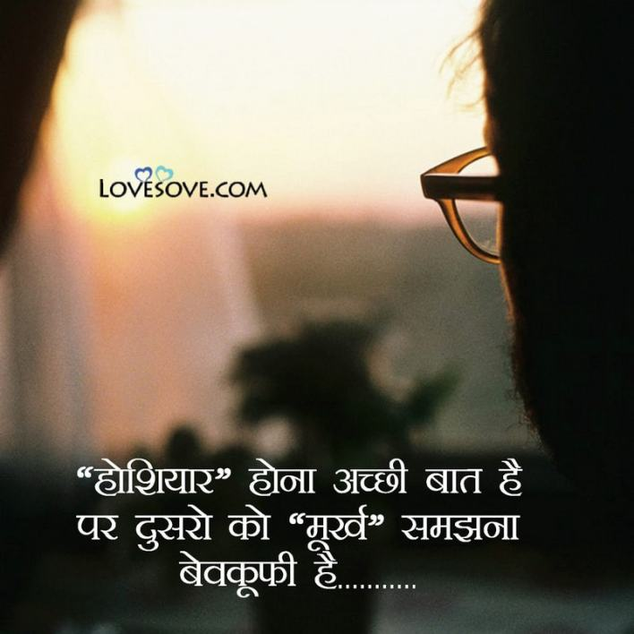 Suvichar In Hindi With Images Lovesove - scoailly keeda