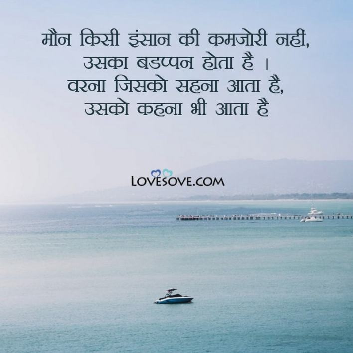 Suvichar With Image In Hindi Lovesove - scoailly keeda