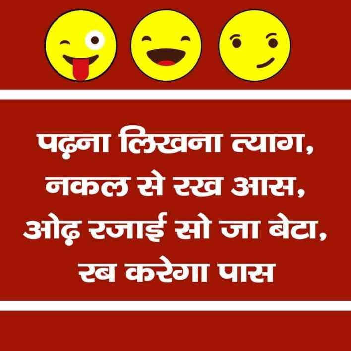 cool funny status in hindi Lovesove 1 - scoailly keeda