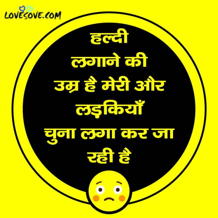 cute funny status in hindi Lovesove - scoailly keeda