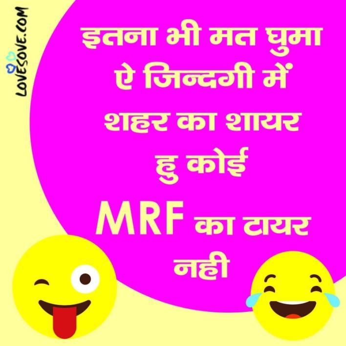 funny in hindi quotes Lovesove - scoailly keeda
