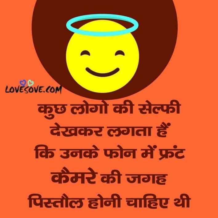 funny jokes for whatsapp status in hindi Lovesove - scoailly keeda