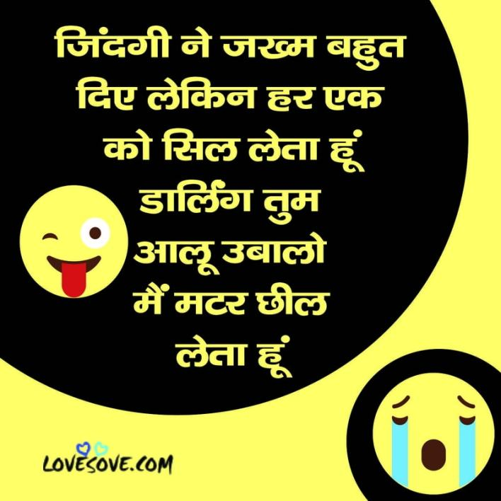funny love status in hindi 2 line Lovesove - scoailly keeda