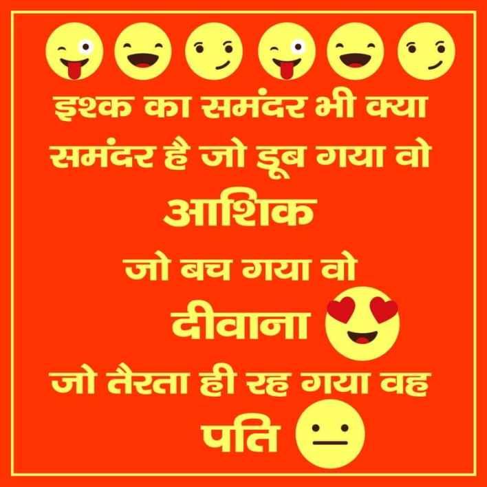 funny status in hindi for facebook Lovesove - scoailly keeda