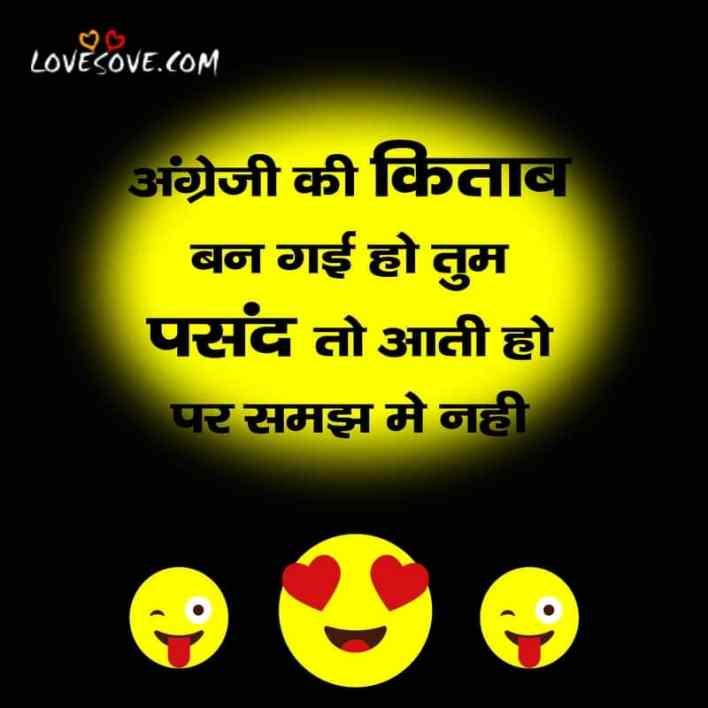 funny status in hindi whatsapp Lovesove 2 - scoailly keeda