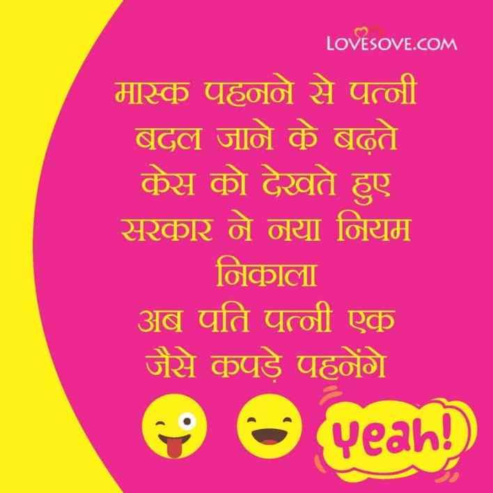 funny whatsapp status in hindi Lovesove 2 - scoailly keeda