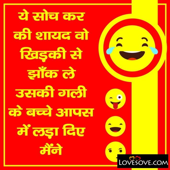 hindi funny status in hindi Lovesove - scoailly keeda