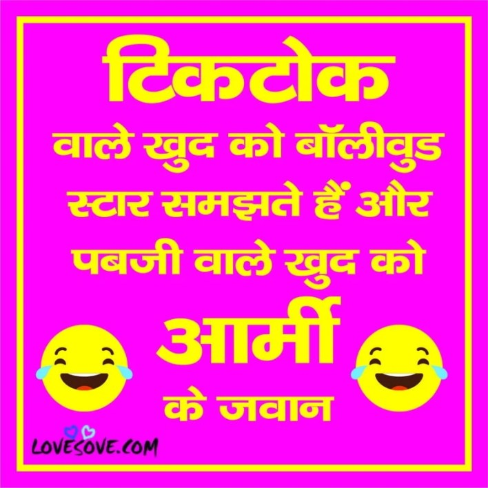 Funny Status In Hindi For Bf, Cute And Funny Status In Hindi, Funny Status In Hindi For Girlfriend, Funny Status In Hindi Picture, Funny Status In Hindi Pic, Fb Funny Status In Hindi Pic